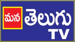 Mana Telugu TV